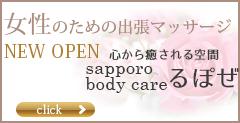 札幌の女性のための出張マッサージ・リラクゼーションサロン